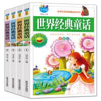 【领券满128减100元】小书虫一世界经典童话(全4册)118.00