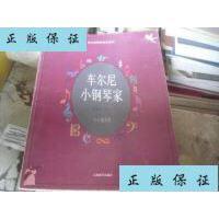 【二手旧书9成新】车尔尼小钢琴家 作品823 /车尔尼 上海音乐