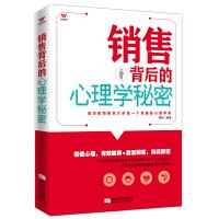 销售心理学书籍 书销售背后的心理学秘密 客户沟通说话心理学书籍 如何把握客户心理书籍 消费心理学书籍 市场营销售书籍