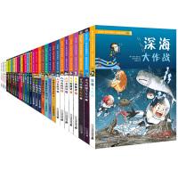 绝境生存系列全套32册彩图少儿科学一年级课外书我的第一本科学漫画书西伯利亚历险记