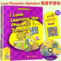 我爱学音标 儿童启蒙早教我爱学音标幼儿早教教材育儿早教Phonetic Symbol英语音标