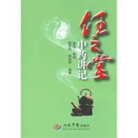 【JP】任之堂中药讲记 曾培杰 陈创涛 人民军医出版社 9787509169582