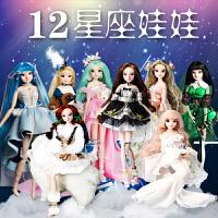 六一儿童节礼物 12星座娃娃 女孩公主洋娃娃玩具 十二星座套装处女座生日礼物 高约34CM