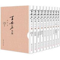 王安石全集(套装共10册)作者:王水照 主编 出版社:复旦大学出版社