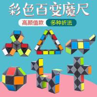百变魔尺24段/36/48/72节长条彩色魔方尺幼儿园儿童手工益智玩具