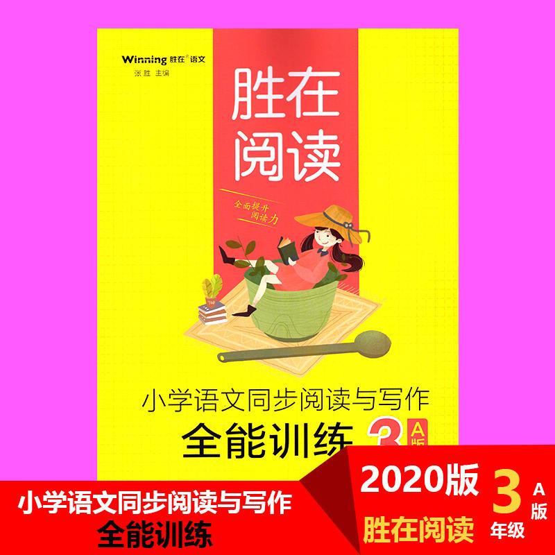 2020版 胜在语文胜在阅读小学语文同步阅读与写作全能训练3年级A版 三年级A版同步阅读与写作