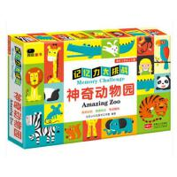 记忆力大挑战 神奇动物园 3-4-5-6岁宝宝益智游戏卡片思维思维专注力训练左右脑开发动手动脑亲子互动潜能开发安全环保