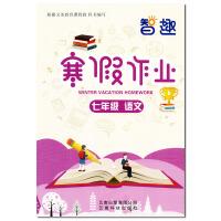 2020新版 智趣寒假作业七年级语文人教版升级版初一7七年级寒假作业