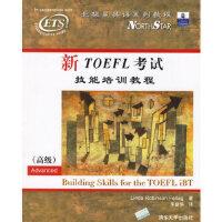 【二手书9成新】新TOEFL考试技能培训教程 高级北极星英语系列教程(美)费莱格(Fellag,L.R.)著,朱新华9