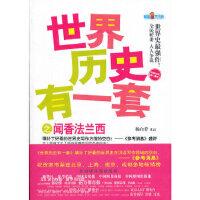 【新书店正版】 世界历史有一套之闻香法兰西 杨白劳 现代出版社 9787514303551