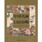 中国名画1000幅