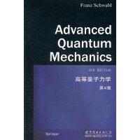 高等量子力学 第4版