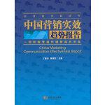 中国营销实效趋势报告