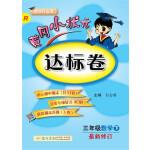2018春 黄冈小状元达标卷 三年级数学(下)R人教版