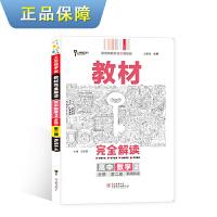 新教材 2021版王后雄学案教材完全解读 高中数学2 必修第二册 人教A版 王后雄高一数学