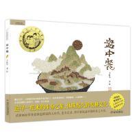 九神鹿绘本馆――盘中餐