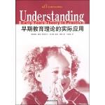 早期教育理论的实际应用/幼儿教师专业发展译丛