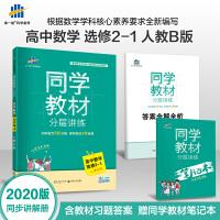 曲一线官方正品 2020版同学教材选修2-1数学人教B版 5年高考3年模拟选修2-1数学教材解读分层讲解册