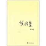 馀波集 周勋初 南京大学出版社 9787305053665