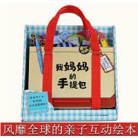 【�Y盒�b】我的����的手提包�L本My Mommy's Tote日本益智游��0-3-6�q����迷你玩具��P��涂色��低幼撕不��3