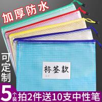 文件袋拉链透明网格大容量a4学生用A5作业试卷收纳袋考试文具袋子办公用品专用塑料帆布防水资料档案袋文件夹