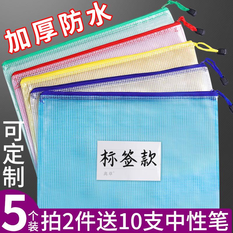 文件袋拉链透明网格大容量a4学生用A5作业试卷收纳袋考试文具袋子办公用品专用塑料帆布防水资料档案袋文件夹 可定制 防水韧性强 耐用 A5是A4一半大