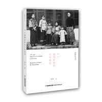 16个福州家族的百年家史(福建往事)