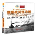 """海上力量――第一次世界大战时期的德国战列巡洋舰设计、建造与作战   从K号到""""约克""""号"""