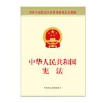 中华人民共和国宪法(公报版)团购电话400-106-6666转6