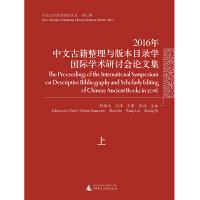中山大学图书馆学丛书・第七种:2016年中文古籍整理与版本目录学国际学术研讨会论文集(上下)
