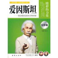 团结双色 爱因斯坦