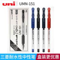 三菱笔三菱中性笔0.38mm 0.5MM UMR-1中性笔芯 水笔芯 UMN-151笔适用笔芯 学生考试笔办公笔
