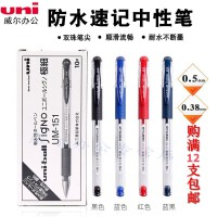 三菱笔三菱中性笔0.38mm 0.5MM UMR-1学生中性笔芯 水笔芯 UMN-151笔适用笔芯 学生考试笔办公笔
