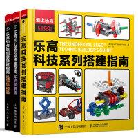 乐高动力组创意搭建指南+车辆装置篇+机械结构篇 乐高科技系列 乐高汽车玩具机器人模型设计与搭建书籍