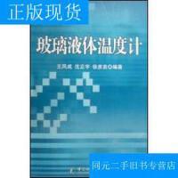【二手旧书9成新】玻璃液体温度计 /王凤成、沈正宇 中国计量出版社