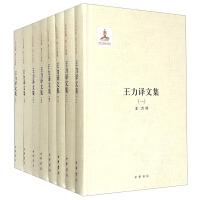 王力译文集(全八册精)第二十四卷--国家出版基金项目9787101108989中华书局王力译