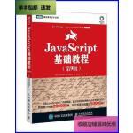 【二手旧书8成新】{包邮}JavaScript基础教程(第9版) /[美]Dori