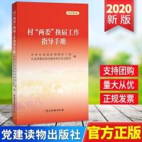 """村""""两委""""换届选举工作指导手册(2020)党建读物出版社 村委基层党组织换届选举手册"""