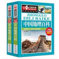 世界地理百科+中国地理百科(全2册)彩图版