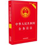 中华人民共和国公务员法(实用版)(2019年版)