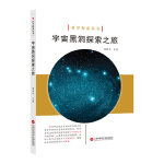 科学探索丛书――宇宙黑洞探索之旅(全彩图解版)
