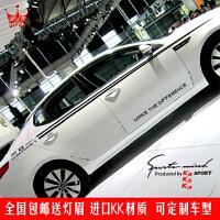 起亚K4K5K2K3改装汽车拉花 大众速腾腰线装饰贴全车个性 车身贴纸