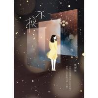【现货】港台原版 中文繁体 不换 痞子蔡 蔡智恒小说 青春文学 爱情小说 9789863443971
