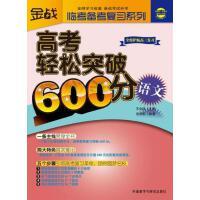 【二手旧书9成新】王金战系列图书-高考轻松突破600分 王金战,安学军 外语教学与研