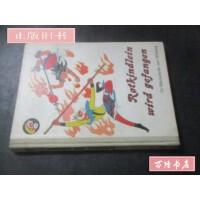 【二手旧书8成新】外文 美猴王系列丛书---勇擒红孩儿人(德文) 精装 /外文出版社 外文出版社