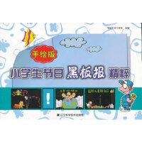 【二手旧书9成新】 小学生节日黑板报精粹(手绘版) 雪域艺术工作室