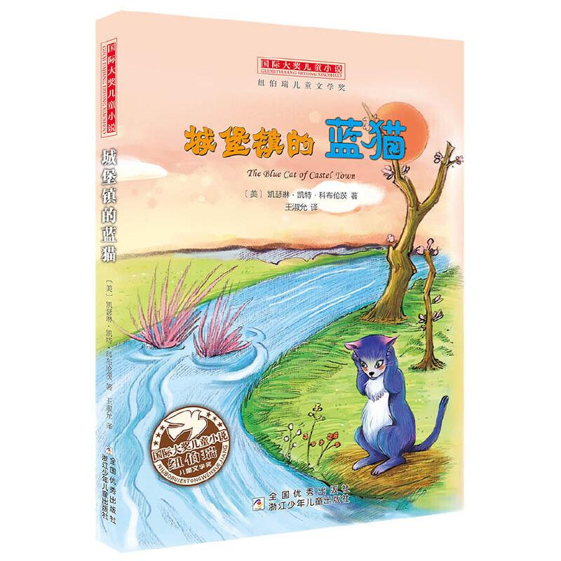 国际大奖儿童小说:城堡镇的蓝猫