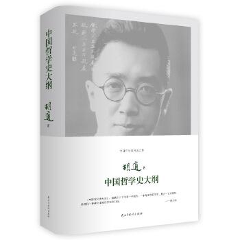 中国哲学史大纲 精装珍藏本 中国人开始用现代学术方法系统研究中国哲学史的书 中国哲学史学科成立的标志  精装珍藏本