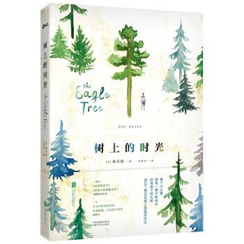 树上的时光每个人心里,都有一棵不断成长、终将倒下的大树 / 别忘了那些在树上的美好时光