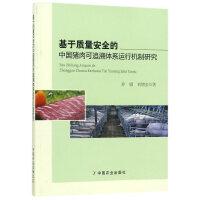基于质量安全的中国猪肉可追溯体系运行机制研究